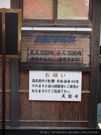 67-嵐山天龍寺售票口