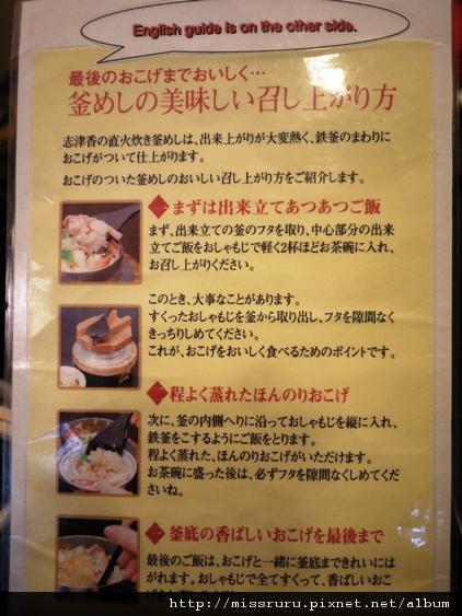 志津香釜飯-吃法