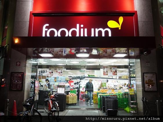 富士屋飯店附近的24HRS超市FOODIUM