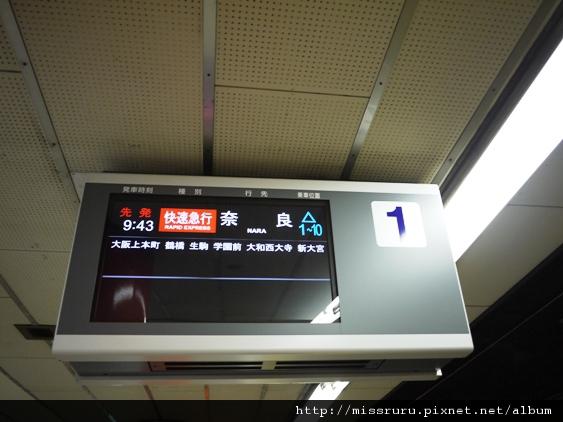 搭近鐵前往奈良