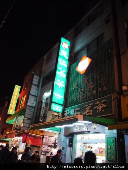 元町-南京町天仁