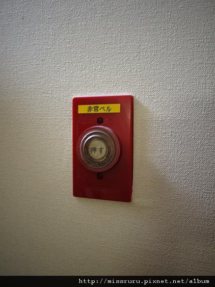 For Leaves Inn Nagai房間內古老的緊急按鈕