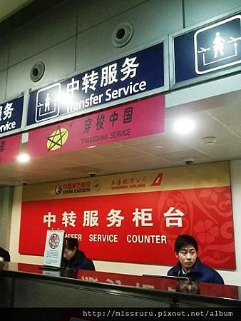 上海中轉櫃台