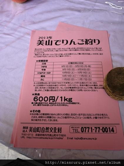 美山16.JPG