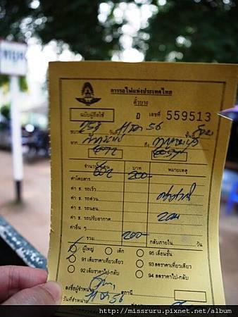 手寫車票.JPG