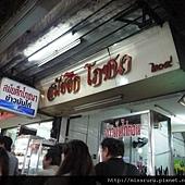 沙拉當的海南雞飯已經賣完.JPG