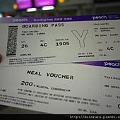 登機證.JPG
