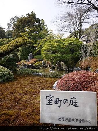室町之庭-池泉迴游式黃金期之庭.JPG