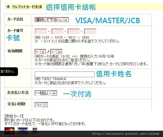 結帳5-輸入信用卡.jpg