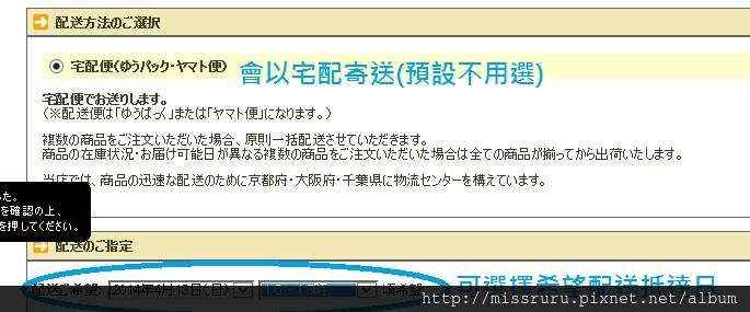 結帳6-選擇配送日.jpg