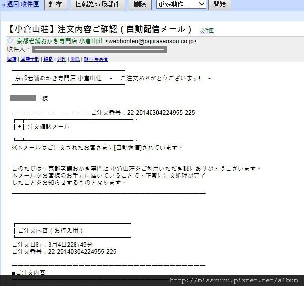 收到訂購確認信.jpg