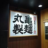 丸龜04.JPG