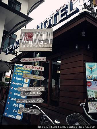 漢清邁4號店.jpg