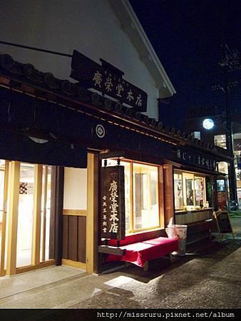 廣榮堂本店.jpg
