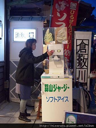 蒜山牛奶冰淇淋.jpg