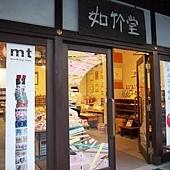 紙膠帶店.jpg