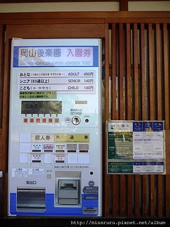自動販賣機可購買門票.JPG