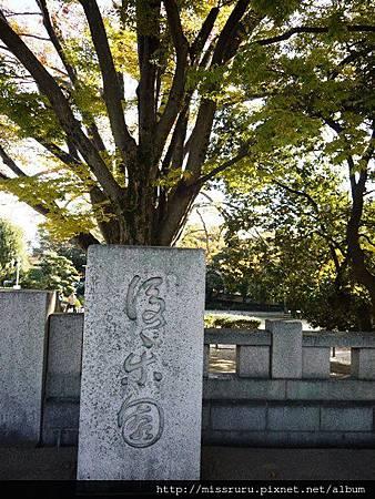 後樂園石碑.JPG