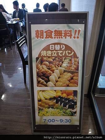朝食無料.JPG