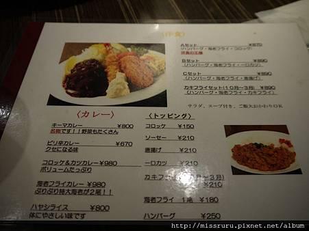 HAYASHI RICE 800.JPG