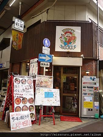 超級便宜海鮮丼.JPG