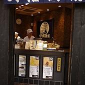 鳴門鯛燒本舖1.JPG