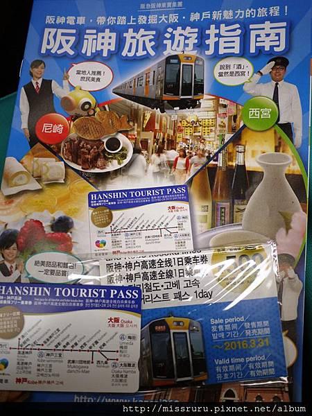 阪神一日券500