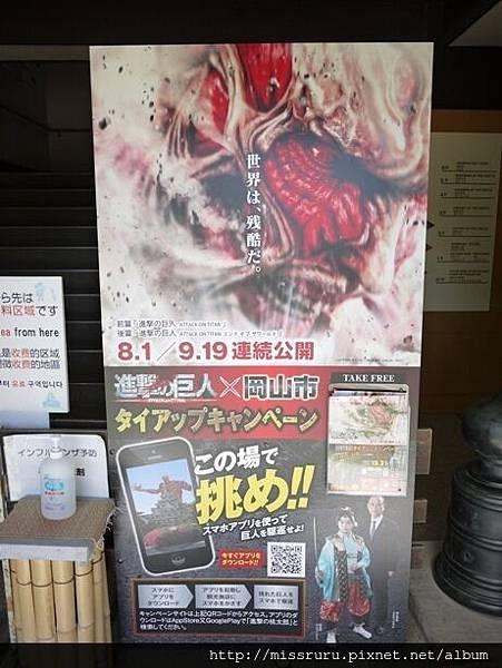 進擊的巨人在岡山.JPG