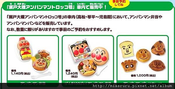 麵包超人餐.jpg