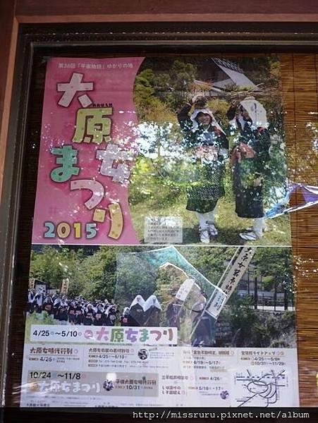 大原女祭.JPG