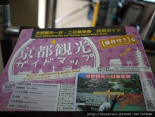 京都觀光一日券1200.JPG