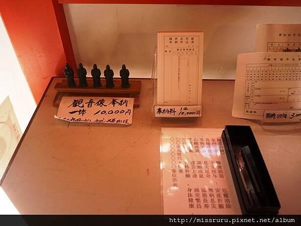 奉納觀音像10000日幣.JPG
