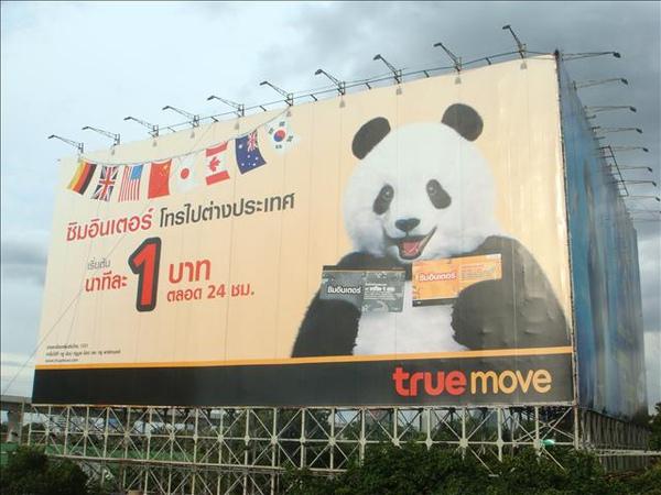 泰國人也喜歡熊貓?!