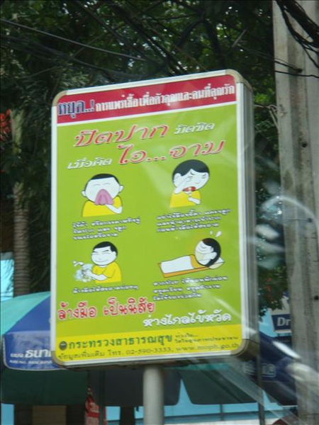 H1N1肆虐,大家要好好洗手喔!