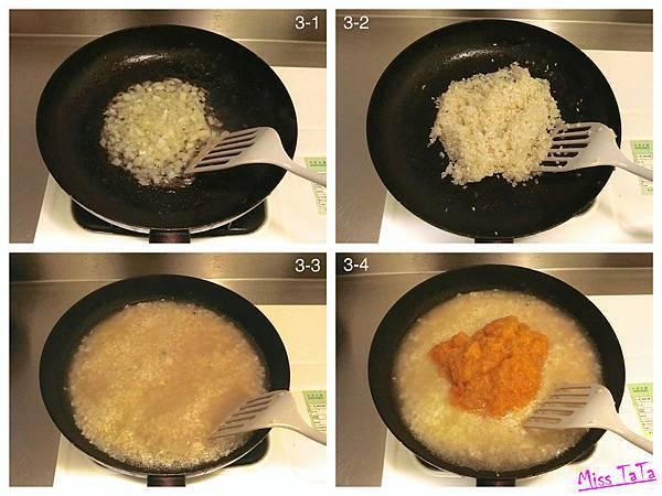 0427_南瓜雞肉燉飯步驟2