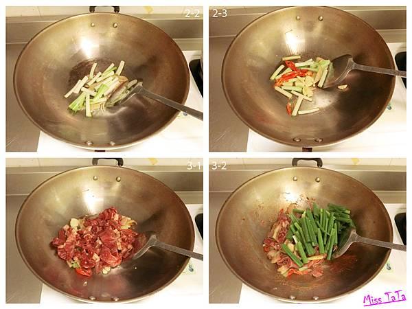 0501_蔥爆牛肉步驟2