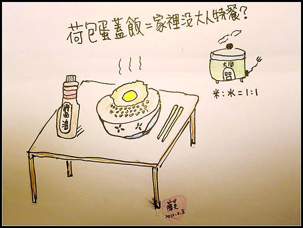 荷包蛋蓋飯