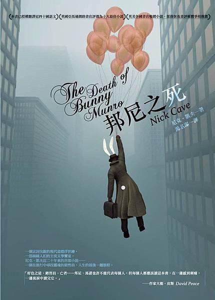 邦尼之死中文版