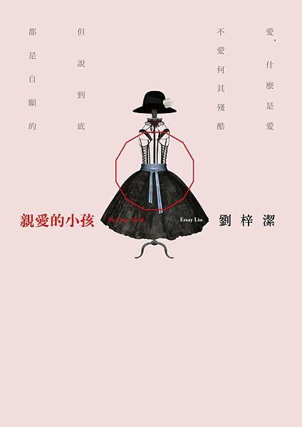 劉梓潔《親愛的小孩》