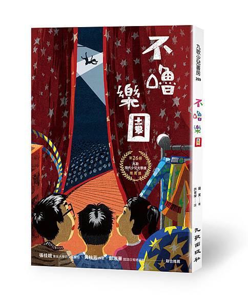 0170264不嚕樂園_立體書.jpg