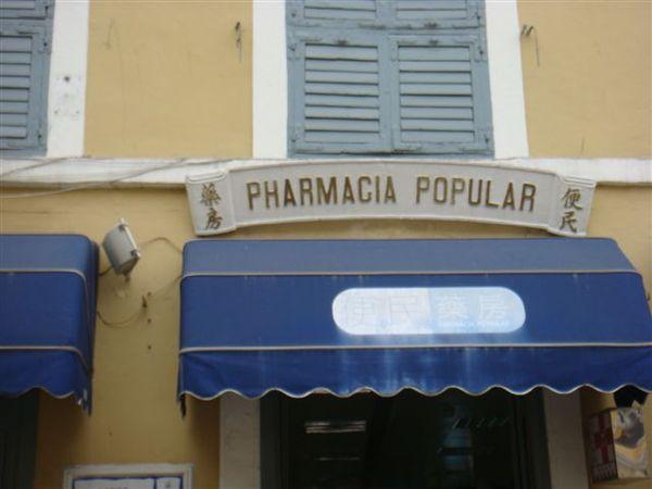 藥局很便民