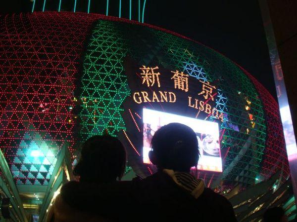新葡京娛樂場
