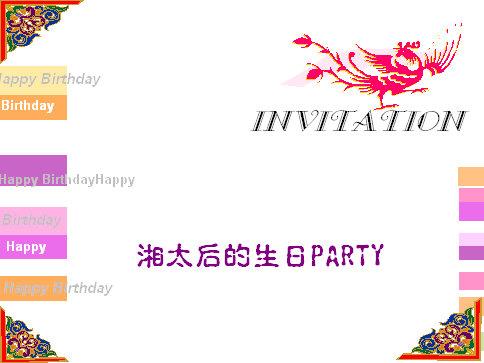 湘太后的生日邀請卡