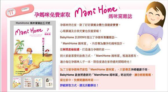 MamiHom雜誌.jpg