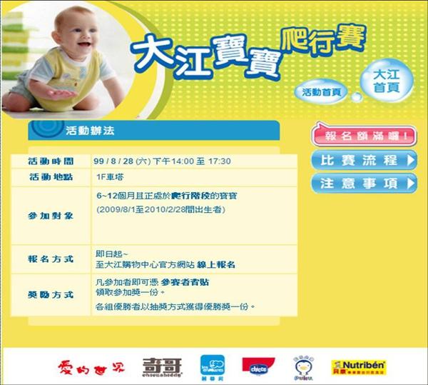 baby-go_layout_banner.jpg