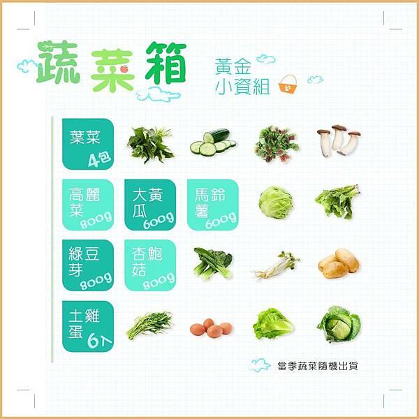 蔬菜箱-007-min