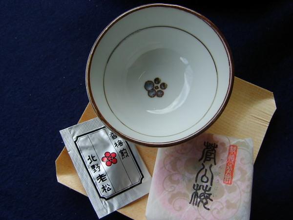 お菓子+梅茶