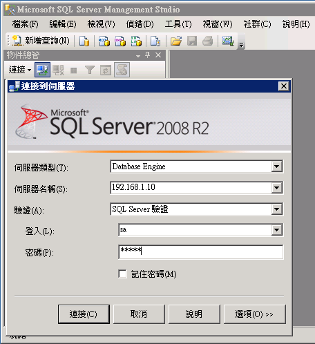 SQLServerLogin.png