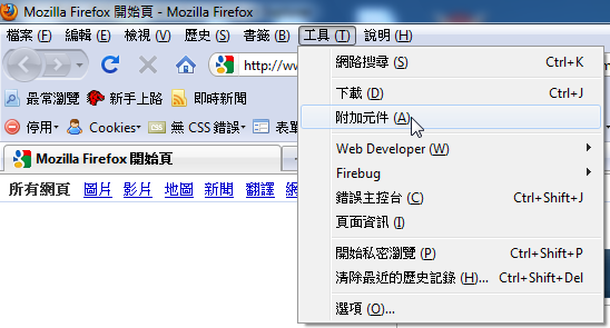 firefox_addition_path.png