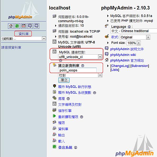 phpMyAdmin_main.png